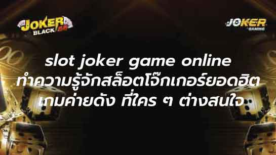 slot joker game online